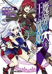 魔弾の王と戦姫 6巻 表紙画像