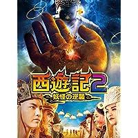 西遊記2~妖怪の逆襲~(吹替版)