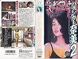 パチンカー奈美2 [VHS]