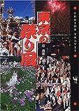 東京の祭り暦 (ショトルトラベル)