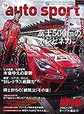 AUTO SPORT 2017年 5/26号 No.1456 (オートスポーツ)