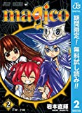 magico【期間限定無料】 2 (ジャンプコミックスDIGITAL)