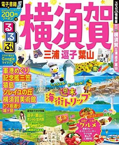 るるぶ横須賀 三浦 逗子 葉山 (るるぶ情報版)