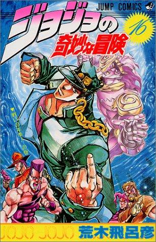 ジョジョの奇妙な冒険 (16) (ジャンプ・コミックス)