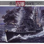 重巡「高雄」図面集 (Anatomy of the Ship)