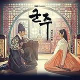 [CD]君主 仮面の主人 OST[韓国盤]
