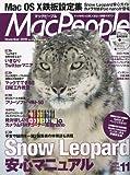 Mac People (マックピープル) 2009年 11月号 [雑誌]