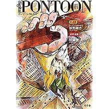 PONTOON(ポンツーン)2017年1月号