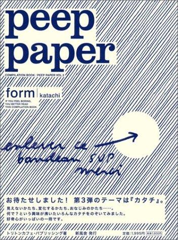 peep paper_〈vol.3〉Form katachiの詳細を見る