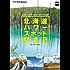 北海道 パワースポットMAP (デジタルWalker)