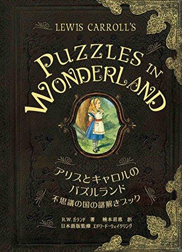 アリスとキャロルのパズルランド 不思議の国の謎解きブックの詳細を見る