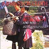 布に踊る人の手―中国貴州苗族 染織探訪18年 画像