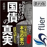 99% の日本人がわかっていない国債の真実