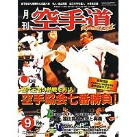 月刊 空手道 2006年 09月号 [雑誌]