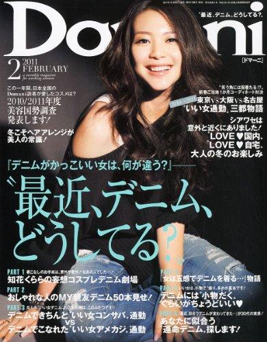 Domani (ドマーニ) 2011年 02月号 [雑誌]の詳細を見る