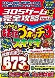3DSゲーム完全攻略Vol.5 (国民的妖怪ゲームを最速研究・攻略!)