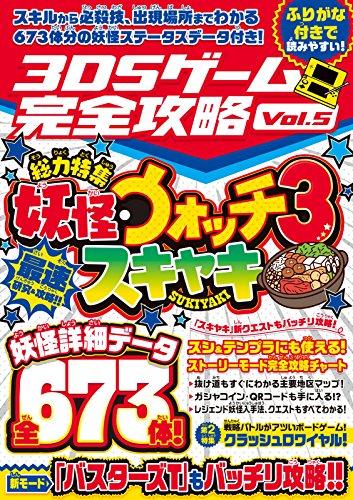 3DSゲーム完全攻略Vol.5 (国民的妖怪ゲームを最速研究...