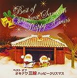 ベスト・オブ・オキナワ三線ハッピークリスマス