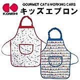 2017SS   キッズエプロン GOURMET CAT 【3点】