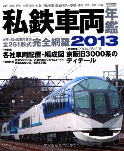 私鉄車両年鑑2013 (イカロス・ムック)