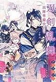 「刀剣乱舞-ONLINE-」アンソロジー―出陣準備中! ― (プリンセス・コミックスDX)