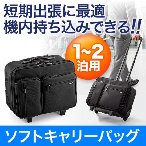 サンワダイレクト ビジネスキャリー キャリーバッグ 出張 ビジネスバッグ 14.8L 機内持ち込み レインカバー付属 200-BAG069
