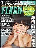 FLASH(フラッシュ) 2012/12.4号