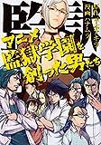 アニメ監獄学園を創った男たち (ヤンマガKCスペシャル)