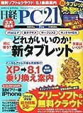 日経 PC 21 (ピーシーニジュウイチ) 2014年 02月号