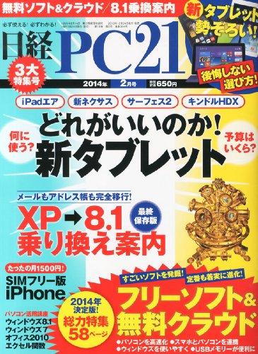 日経 PC 21 (ピーシーニジュウイチ) 2014年 02月号の詳細を見る