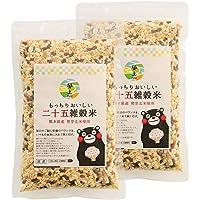 くまもと風土 雑穀米 国産 25雑穀米 熊本県産発芽玄米使用 くまモン 袋 200g×2袋 計400g ダイエット 玄米…