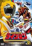 超獣戦隊ライブマン VOL.2[DVD]