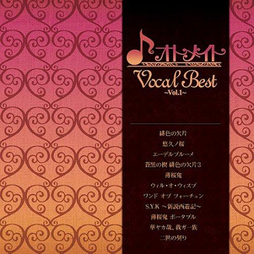 [画像:オトメイト Vocal Best ~Vol.1~]