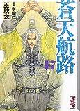 蒼天航路(17) (講談社漫画文庫)