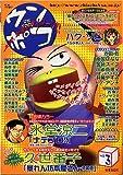 ウンポコ vol.3 (ディアプラスコミックス)