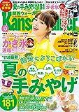 KansaiWalker関西ウォーカー 2017 No.12 [雑誌]