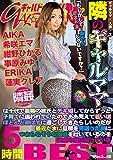 隣のギャルママ BEST5時間 Vol.2【激安アウトレット】 GALDQN/HERO [DVD]