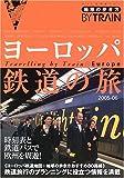 ヨーロッパ鉄道の旅 (2005-06) (地球の歩き方BY TRAIN (1))