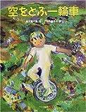空をとぶ一輪車 (子どもの本)