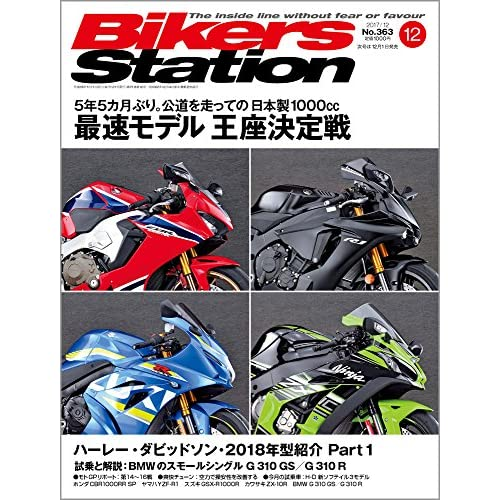 Bikers Station (バイカーズステーション) 2017年12月号 [雑誌]