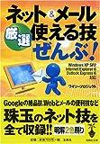 ネット&メール厳選使える技「ぜんぶ」! (宝島社文庫)