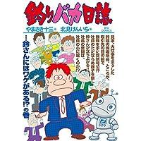 釣りバカ日誌 (98) (ビッグコミックス)