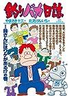 釣りバカ日誌 第98巻