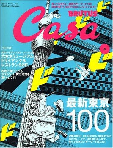 Casa BRUTUS (カーサ・ブルータス) 2007年 05月号 [雑誌]の詳細を見る