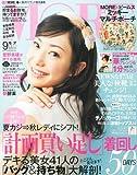 MORE (モア) 2011年 09月号 [雑誌]