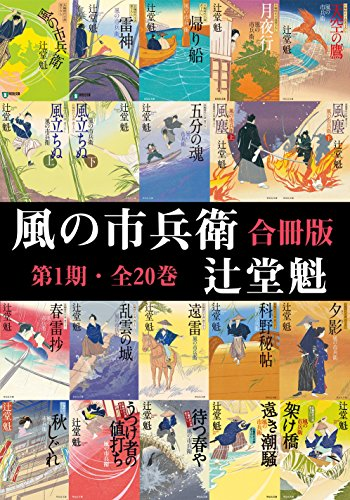 風の市兵衛・合冊版 (祥伝社文庫)