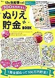 12色色鉛筆つき! 100万円貯まるぬりえ貯金BOOK (TJMOOK)