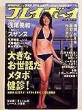 週刊プレイボーイ 2008年3月24日号 表紙:浅尾美和