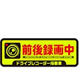 目立つ蛍光 録画中 ステッカー ドライブレコーダー 搭載車両 あおり運転 安全運転 防水 耐候 (Mサイズ)