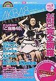 全国ツアー公式追っかけブック AKB48パパラッツィ vol.3〈完結編〉 (別冊週刊女性)